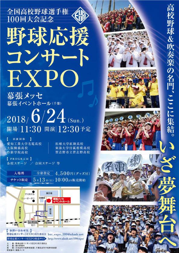 大阪桐蔭、愛工大名電、作新学院など、高校野球の名門校の吹奏楽部による演奏が楽しめる『野球応援コンサートEXPO』