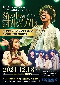 井上芳雄主演、オリジナル配信ミュージカル『箱の中のオルゲル』 12月に再配信が決定