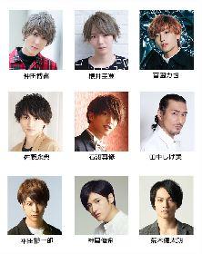仲田博喜、櫻井圭登、富園力也らの出演決定 『錆色のアーマ』外伝の全キャストが解禁
