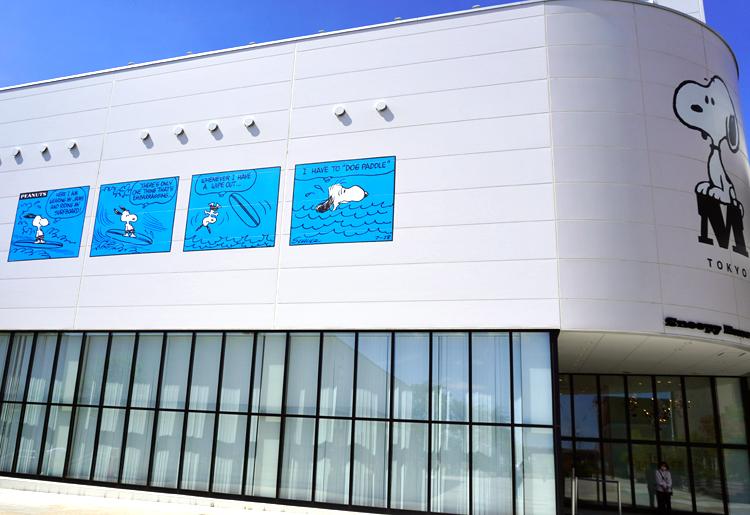 スヌーピーミュージアム外観。サーフィンに興じるスヌーピーの姿が。こちらは企画展で見ることができる。 (C) Peanuts Worldwide LLC