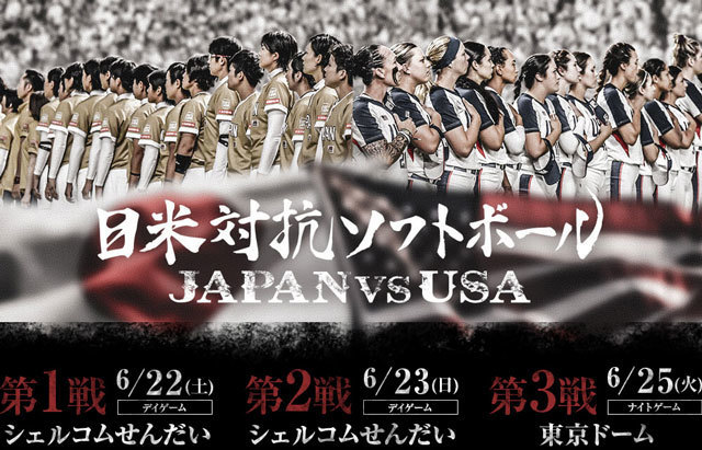『日米対抗ソフトボール2019』は6月22日(土)に開幕する