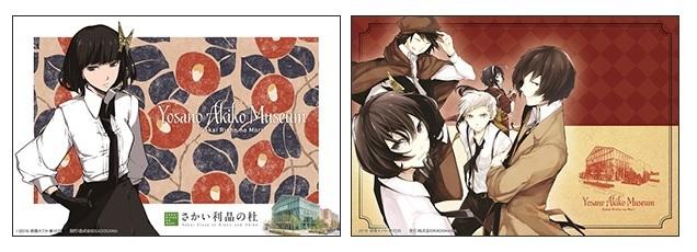 与謝野晶子記念館ポストカード二種