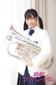 HKT48の上野遥が舞台『熱血!ブラバン少女。』で博多座に出演!