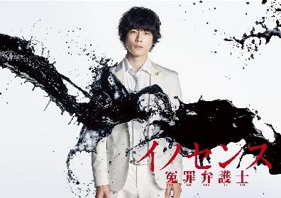 King Gnu、坂口健太郎主演ドラマ『イノセンス 冤罪弁護士』の主題歌を担当 メジャーデビュー前の抜擢に