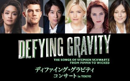『ピピン』『ウィキッド』などシュワルツの世界を歌う 『ディファイング・グラビティ・コンサート』日本初上陸