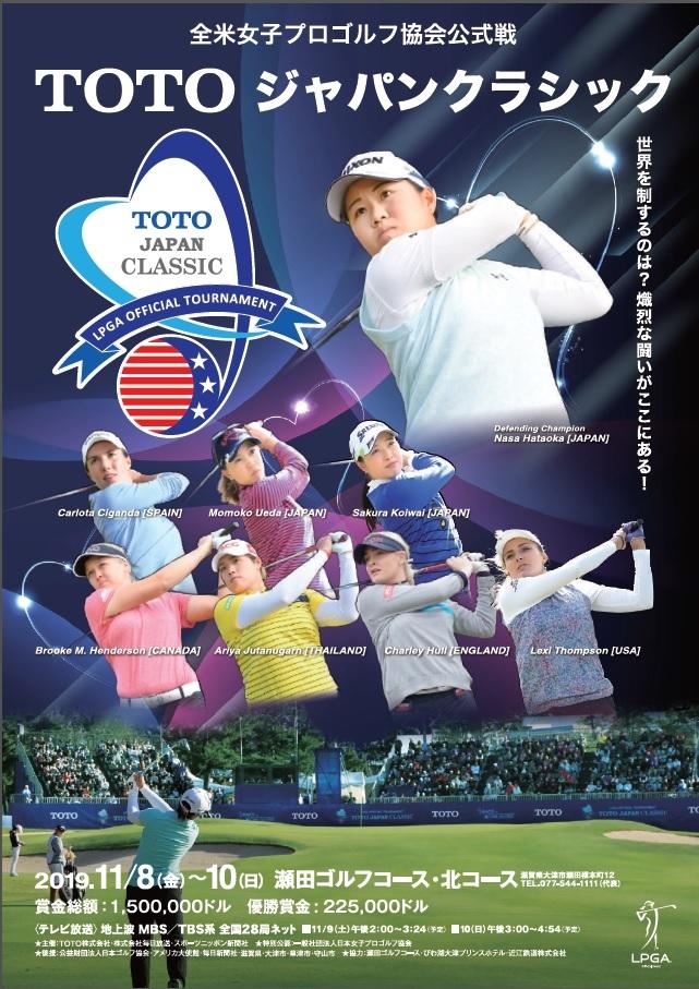 『TOTOジャパンクラシック』が11月8日(金)~10日(日)に瀬田ゴルフコース・北コース(滋賀県)で開催される