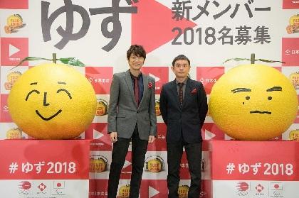 ゆず 2018人の新メンバーを募集し平昌2018冬季オリンピック・パラリンピック日本代表選手団を応援
