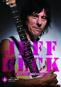 伝説のギタリスト、その半生を綴った決定版の伝記が発売