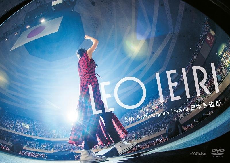 家入レオ DVD『5th Anniversary Live at 日本武道館』