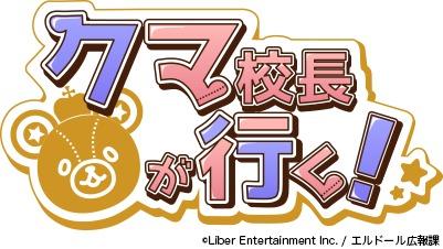 クマ校長が行く!ロゴ (C)Liber Entertainment Inc. / エルドール広報課