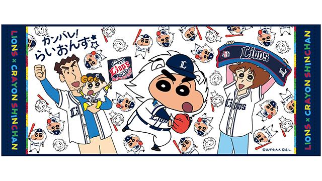 ライオンズ×クレヨンしんちゃんコラボフェイスタオル(税込み2,000円)