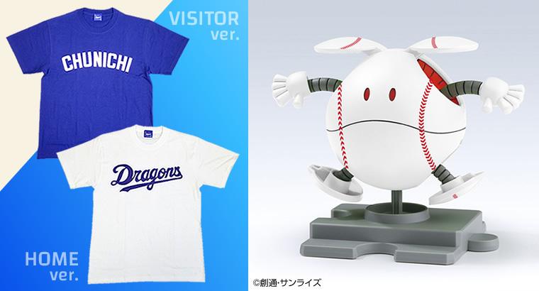 ドラゴンズTシャツとハロ ベースボールモデル