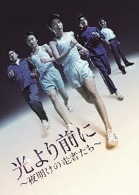 宮崎秋人、木村了ら出演 マラソン五輪メダリストの物語を舞台化した『光より前に ~夜明けの走者たち~』がDVD化