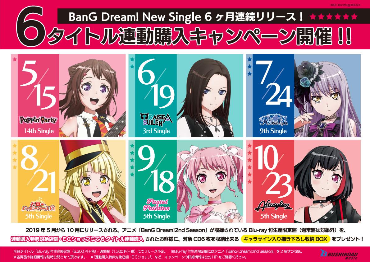『BanG Dream!』 New Single 6 タイトル連動購入キャンペーン ビジュアル (C)BanG Dream! Project (C)BanG Dream! FILM LIVE Project  (C)Craft Egg Inc.  (C)bushiroad All Rights Reserved.