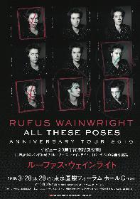 ルーファス・ウェインライト 来年3月に東京国際フォーラムで来日公演決定 11年振りのバンド編成に