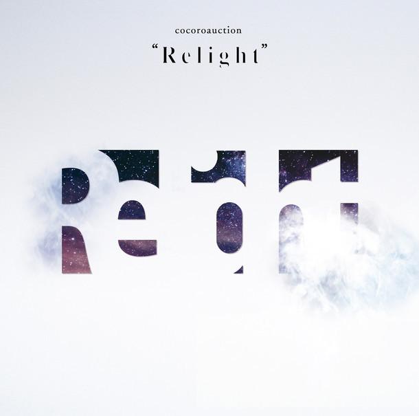 ココロオークション「Relight」ジャケット