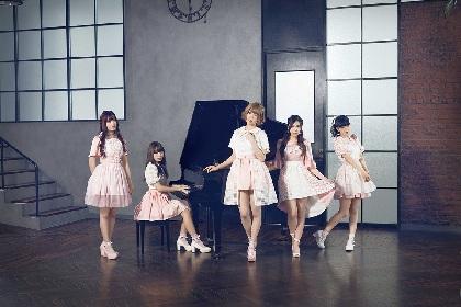 妄想キャリブレーション、新曲がビリビリ動画新番組の主題歌に 今週末の大阪公演で新曲初披露&重大発表も