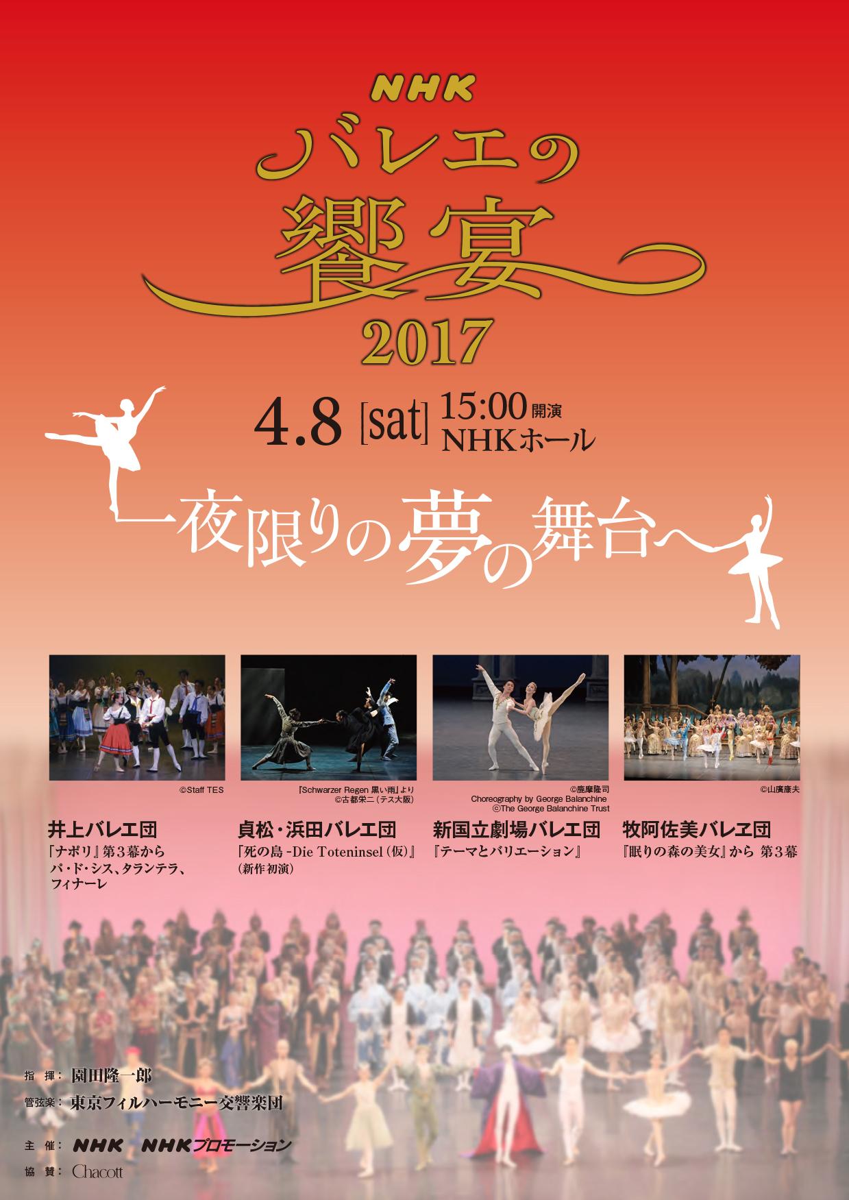 『NHKバレエの饗宴』