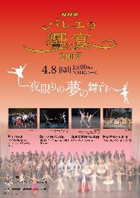 """バレエの""""今""""を感じられる多彩で豪華な夢のステージ『NHKバレエの饗宴』"""