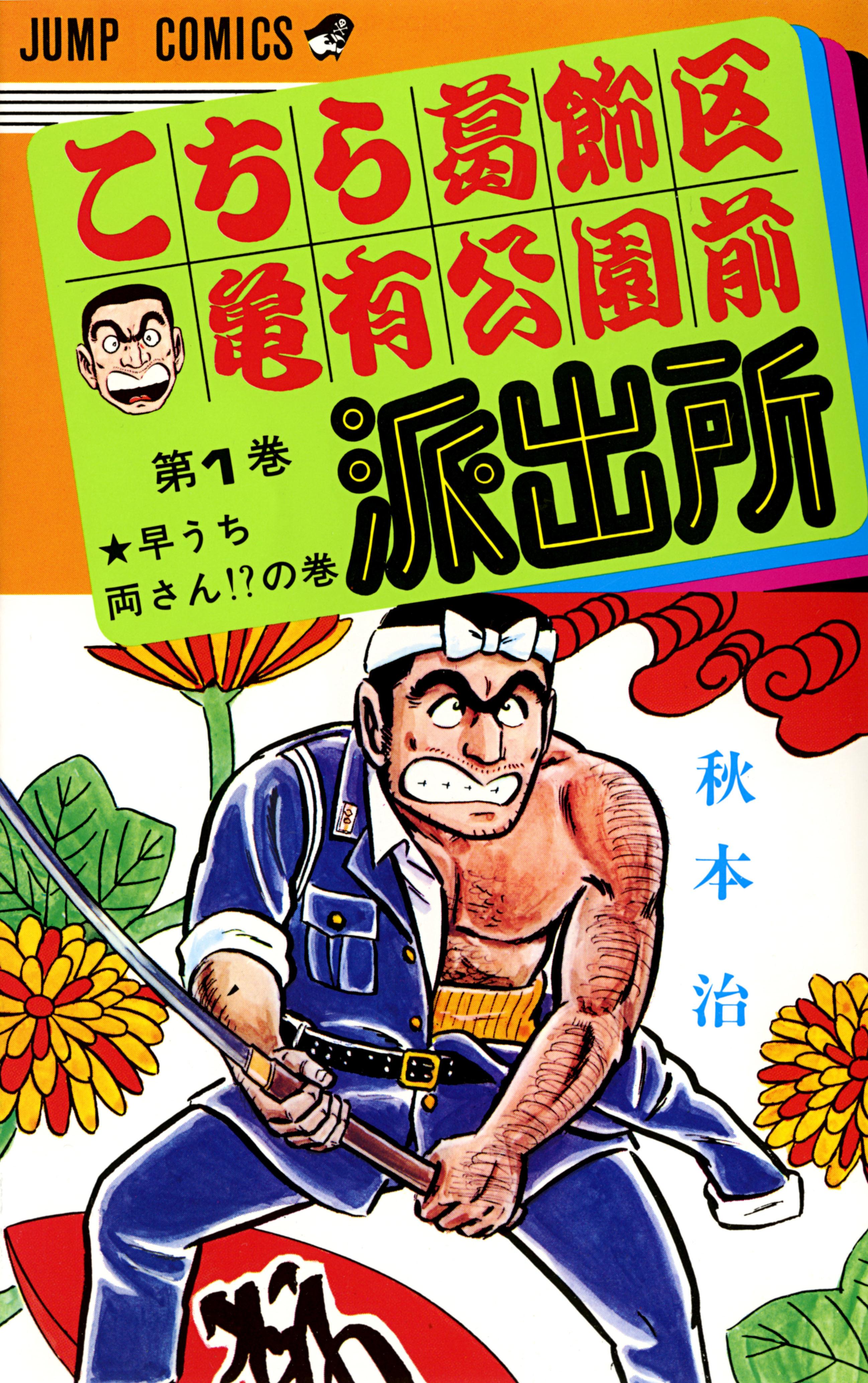 1巻表紙 (C)秋本 治・アトリエびーだま/集英社