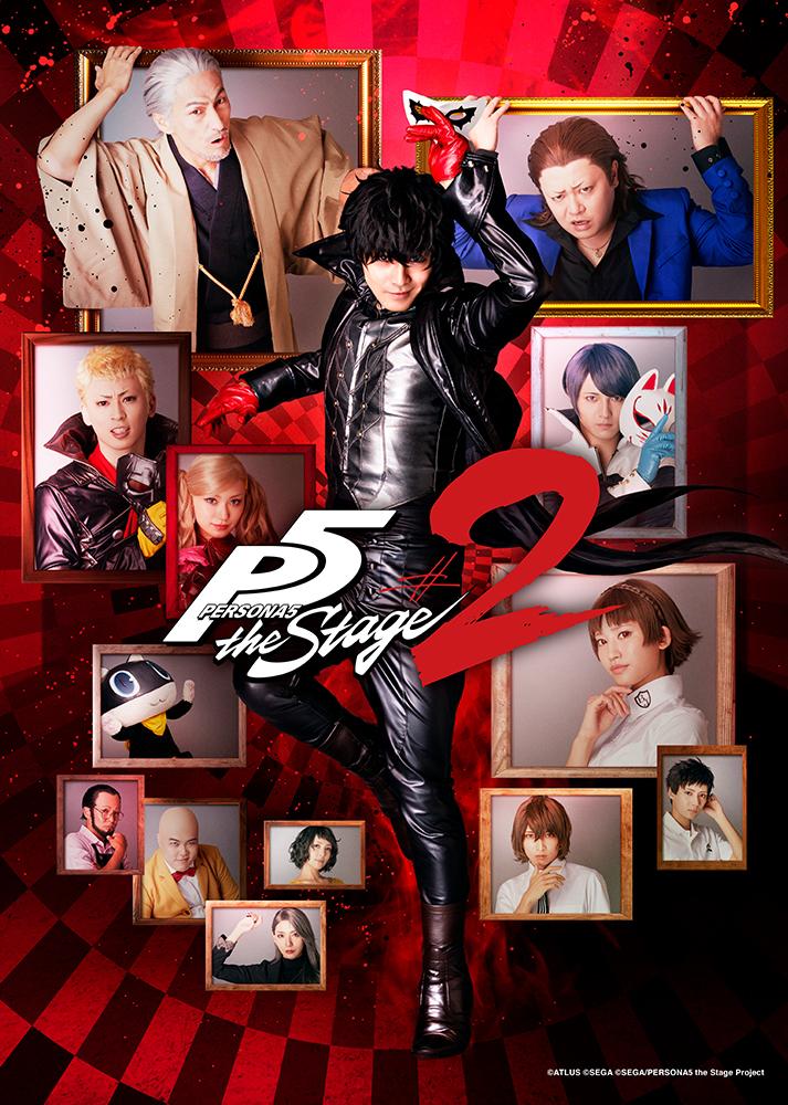 『PERSONA5 the Stage #2』 (C)ATLUS (C)SEGA ©SEGA/PERSONA5 the Stage Project