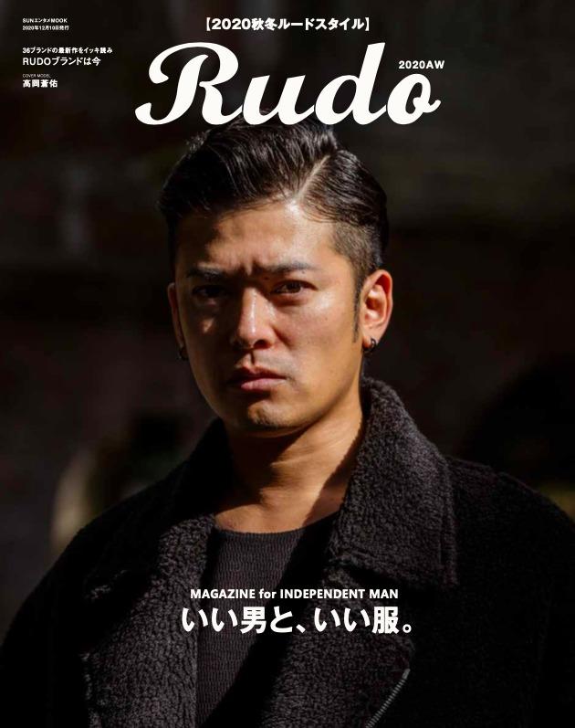 『Rudo』10月29日発売号 表紙