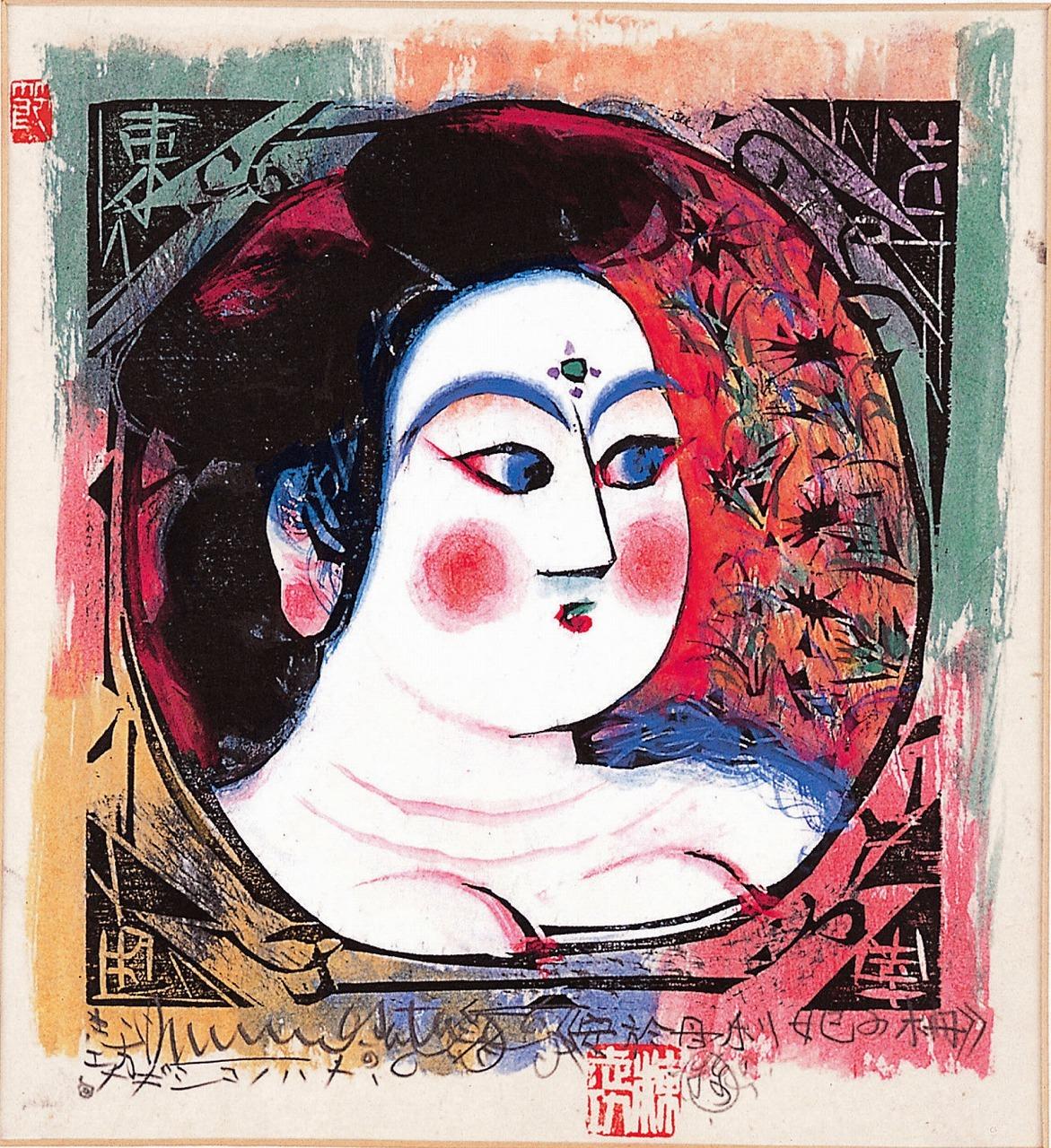 門世の柵 板画 1968年 棟方志功記念館蔵
