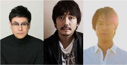 大森南朋&鈴木浩介&桐谷健太が3兄弟役 入江悠監督の新作『ビジランテ』