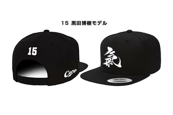 勝ちグセ。CAP ~エースの系譜~ 黒田博樹 7,344円(税込)