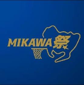 B.LEAGUE 三河が週末に『MIKAWA祭』を開催! グルメや各種ステージなど盛りだくさん