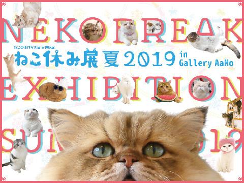 人気猫の写真展&物販展『ねこ休み展』