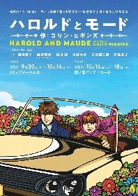 黒柳徹子と藤井流星(ジャニーズWEST)が初共演で79歳と19歳のラブストーリーを繰り広げる 『ハロルドとモード』が上演決定