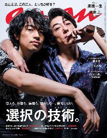 高橋一生と齊藤工「どっちが好き?」 『anan』の「選択の技術」特集で表紙