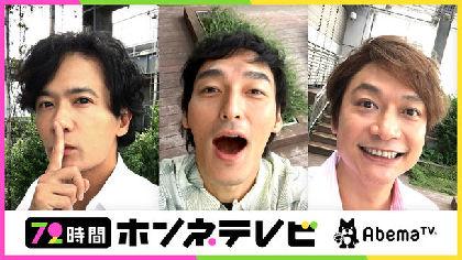 きゃりーぱみゅぱみゅが稲垣、草なぎ、香取のTwitter講師に!72時間生放送に登場