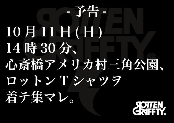 ROTTENGRAFFTYの全国ツアー「Live Is Beautiful Tour 2015-2016」の初日公演で配布されたチラシの画像。