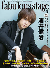 浦井健治が『fabulous stage Vol.12』表紙に登場 主演作『メイビー、ハッピーエンディング』を大特集