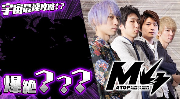 宇宙最速攻略!?爆絶?? by M4