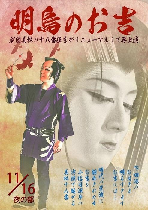 劇団美松 2019年11月の特別狂言『明烏のお吉』