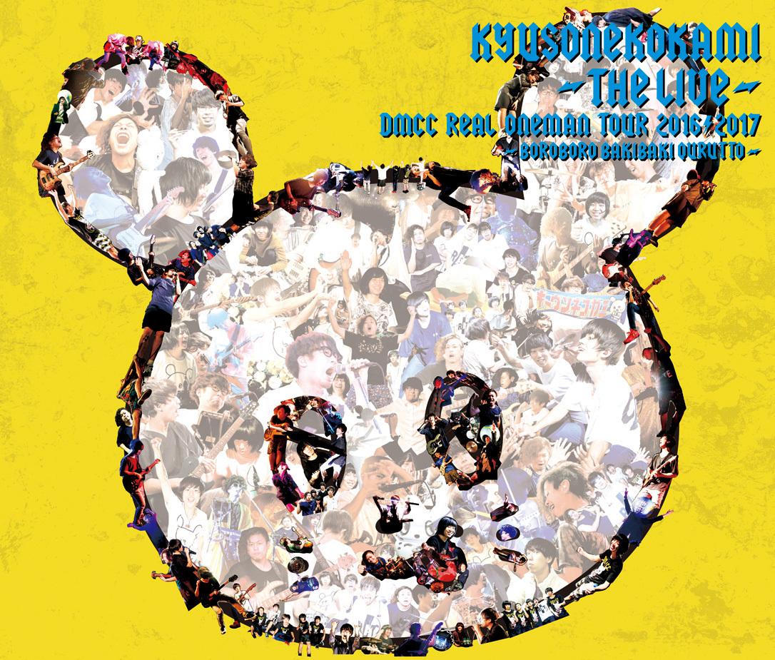 『キュウソネコカミ-THE LIVE-DMCC REAL ONEMAN TOUR 2016/2017 ボロボロ バキバキ クルットゥー』通常盤