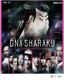 ナオト・インティライミと小関裕太がW主演を務めた『DNA-SHARAKU』Blu-ray発売