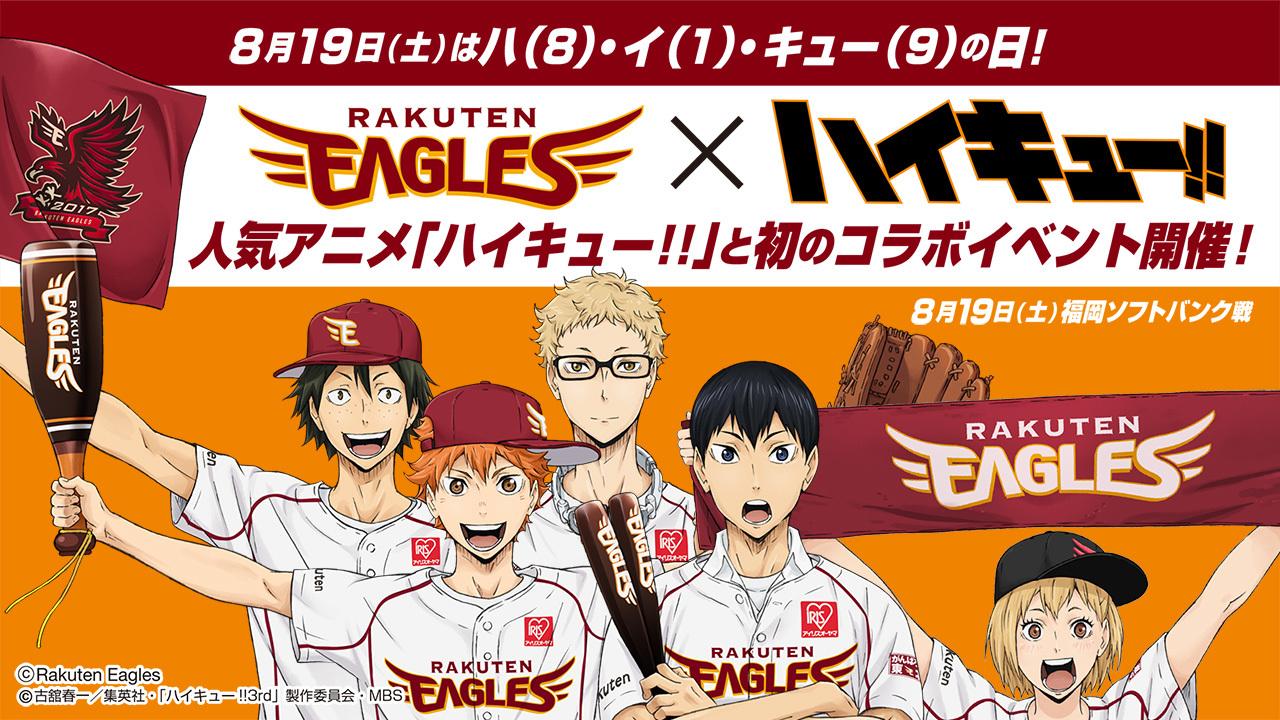 楽天とアニメ「ハイキュー!!」の初のコラボイベントが開催 (C)Rakuten Eagles