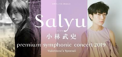 Salyu with 小林武史、オーケストラ公演で披露する演奏作品を発表
