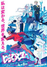 TVアニメ『BNA ビー・エヌ・エー』キービジュアル第3弾&新キャラ&キャスト一挙発表!