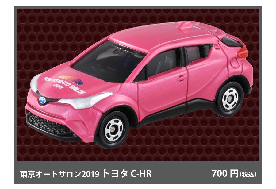 東京オートサロン2019 トヨタ C-HR(700円)