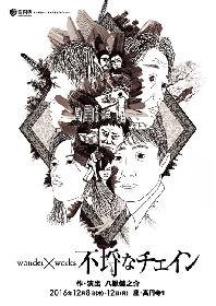 佐戸井けん太、前田耕陽、森山栄治が出演!wonder×works『不埒なチェイン』座・高円寺1にて12/8に開幕!