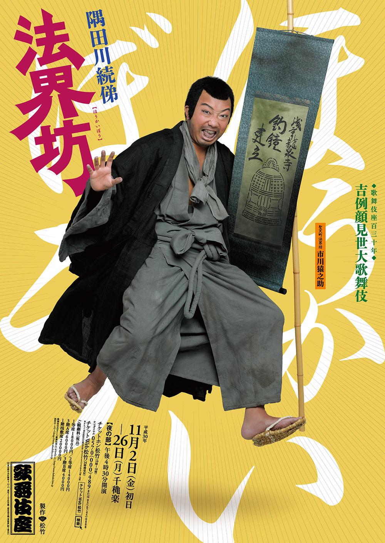 歌舞伎座百三十年『吉例顔見世大歌舞伎』法界坊 ポスター