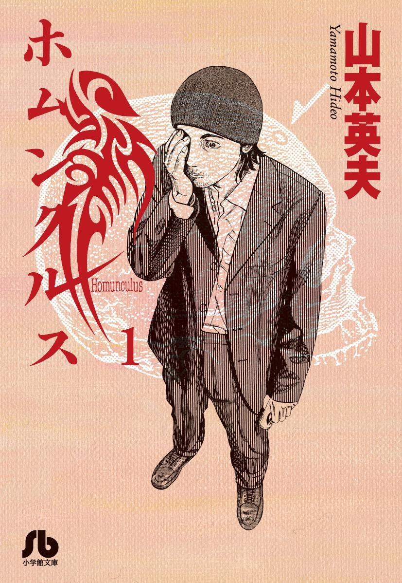 『ホムンクルス』 (C)山本英夫/小学館