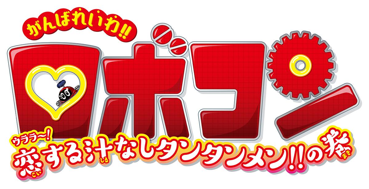『がんばれいわ!!ロボコン』ロゴ (C)石森プロ・東映