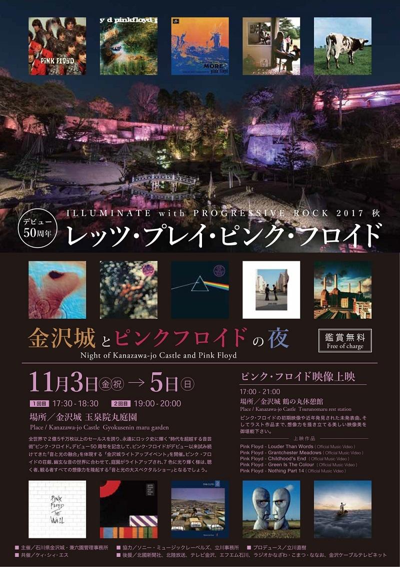 レッツ・プレイ・ピンク・フロイド~金沢城 とピンクフロイドの夜
