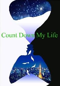 水田航生主演 TipTapオリジナルミュージカル『Count Down My Life』が一夜限りのライブ配信決定